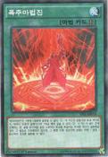 MagicalMeltdown-SPFE-KR-C-1E