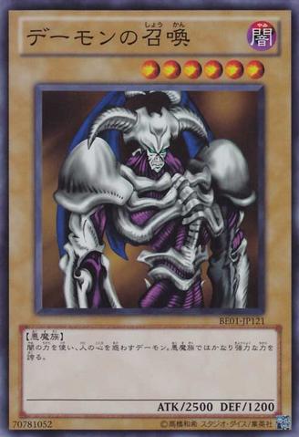 File:SummonedSkull-BE01-JP-SR.png
