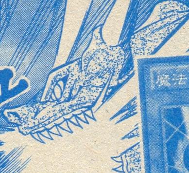File:MagnaDrago-JP-Manga-DZ-NC.png