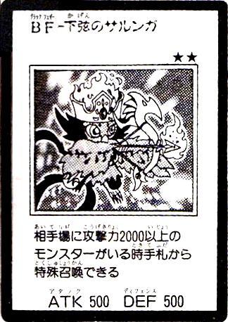 File:BlackwingSharngatheWaningMoon-JP-Manga-5D.jpg