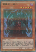 DarkSummoningBeast-20AP-KR-SPR-1E