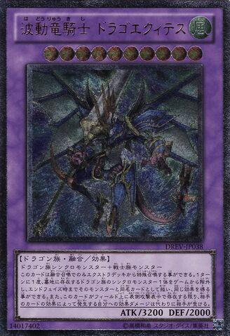 File:DragonKnightDracoEquiste-DREV-JP-UtR.jpg