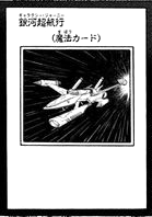 File:GalaxyJourney-JP-Manga-ZX.png