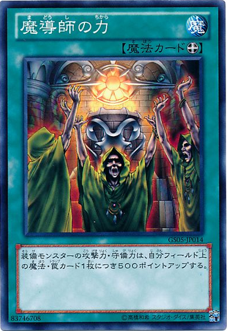 File:MagePower-GS05-JP-C.png