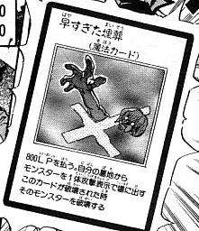 File:PrematureBurial-JP-Manga-GX.jpg
