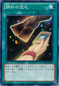 CardsofConsonance-SD25-JP-C