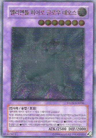 File:ElementalHEROGlowNeos-STON-KR-UtR-UE.png