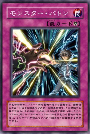 File:MonsterBaton-JP-Anime-5D.png