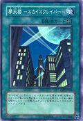 Skyscraper-CRV-JP-SR