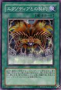 ContractwithExodia-304-JP-C