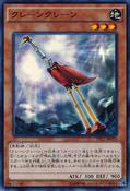 CraneCrane-TRC1-JP-SR