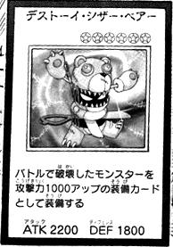File:FrightfurBear-JP-Manga-AV.png