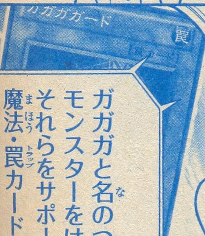 File:Gagagaguard-JP-Manga-DZ.png