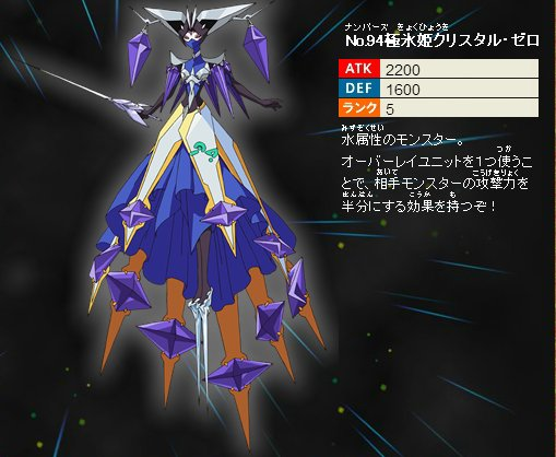 File:Number94Crystalzero-JP-ZX-NC.png