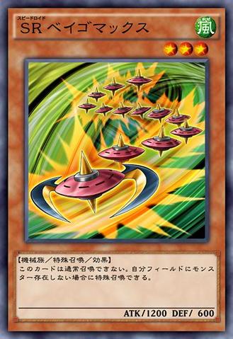 File:SpeedroidTerrortop-JP-Anime-AV.png
