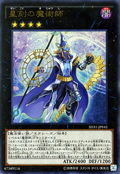 TimestarMagician-SD31-JP-UR