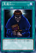 ExileoftheWicked-TP23-JP-C