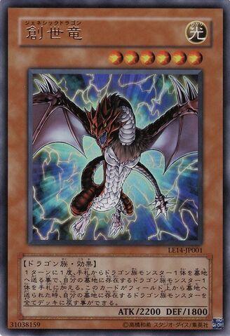 File:GenesisDragon-LE14-JP-UR.jpg