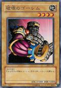DestroyerGolem-DL2-JP-C