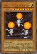 HeliosTriceMegistus-E06-JP-UR