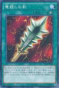 SwordofDragonsSoul-15AX-JP-MLR
