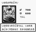 HourglassofLife-DM1-JP-VG.png