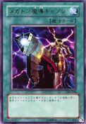 MegaTonMagicalCannon-303-JP-R