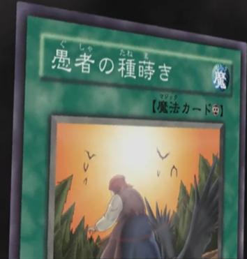 File:SowingoftheFool-JP-Anime-GX-Closeup.png