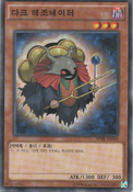 DarkResonator-SPHR-KR-C-UE