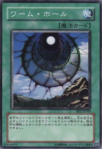 File:Dimensionhole-BE1-JP-C.jpg