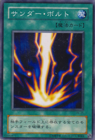 File:Raigeki-PE-JP-C.png
