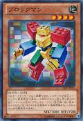 Blockman-15AY-JP-C