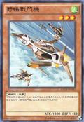 DuckFighter-LTGY-TC-C