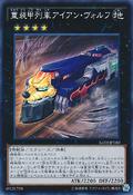 HeavyArmoredTrainIronwolf-RATE-JP-SR