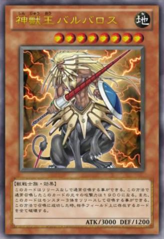 File:BeastKingBarbaros-JP-Anime-ZX.png