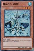 BlizzardWarrior-HA01-KR-SR-1E