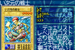 File:DimensionalWarrior-GB8-JP-VG.png