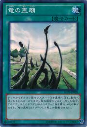 DragonShrine-SD25-JP-SR