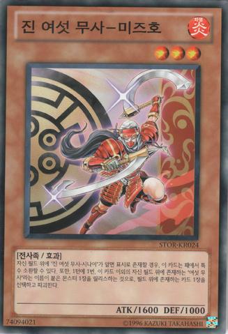 File:LegendarySixSamuraiMizuho-STOR-KR-C-UE.png