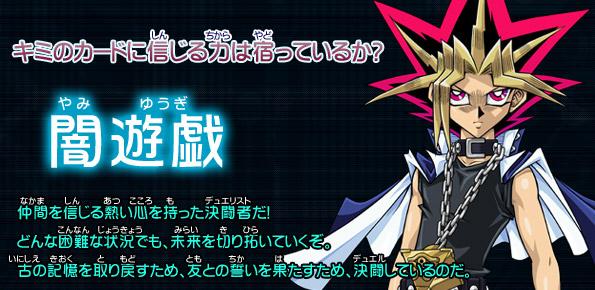 File:YamiYugiDT.jpg