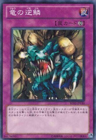File:DragonsRage-BE02-JP-C.jpg