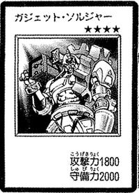 GadgetSoldier-JP-Manga-DM