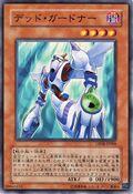 GhostGardna-DP08-JP-C