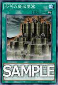 AncientGearFortress-SR03-JP-OP