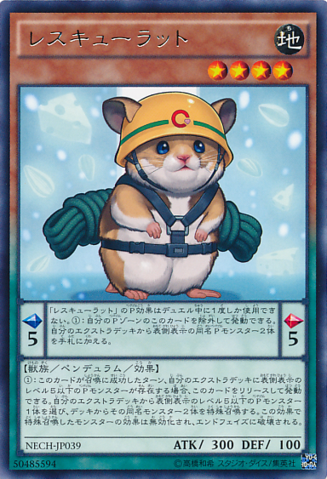 File:RescueHamster-NECH-JP-R.png