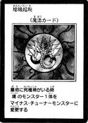 TranscendentHarmonyofDuality-JP-Manga-5D