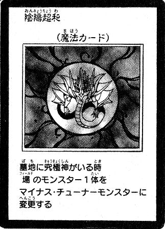 File:TranscendentHarmonyofDuality-JP-Manga-5D.png