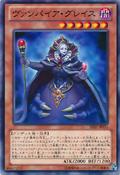 VampireGrace-SHSP-JP-C