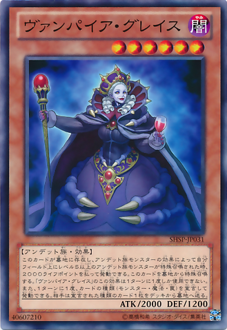 File:VampireGrace-SHSP-JP-C.png