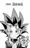Yu-Gi-Oh! - Duel 002